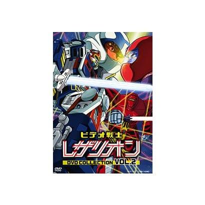ビデオ戦士レザリオン DVD COLLECTION VOL.2 [DVD]
