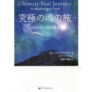 究極の魂の旅-スピリットへの目覚め [単行本]