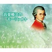 音楽療法のモーツァルト (キングのコレ!KING COLLECTION)