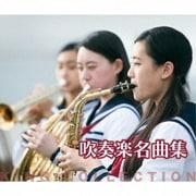 吹奏楽名曲集 (キングのコレ!KING COLLECTION)