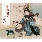 和楽器のしらべ (キングのコレ!KING COLLECTION)