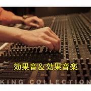 効果音&効果音楽 (キングのコレ!KING COLLECTION)