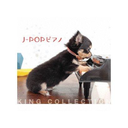 J-POPピアノ (キングのコレ!KING COLLECTION)