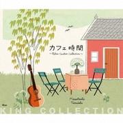 カフェ時間 ~Relax Guitar Collection~ (キングのコレ!KING COLLECTION)