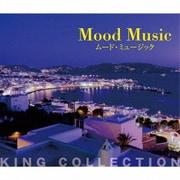 ムード・ミュージック (キングのコレ!KING COLLECTION)