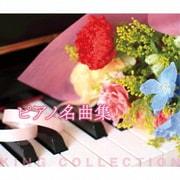 ピアノ名曲集 (キングのコレ!KING COLLECTION)