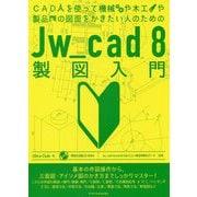 CADを使って機械や木工や製品の図面をかきたい人のためのJw_cad8製図入門 [単行本]