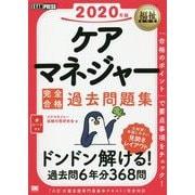 ケアマネジャー完全合格過去問題集〈2020年版〉(福祉教科書) [単行本]