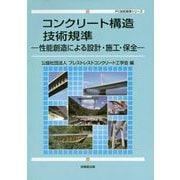 コンクリート構造技術規準-性能創造による設計・施工・保全(PC技術規準シリーズ) [単行本]