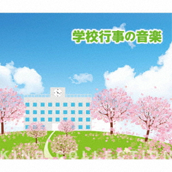 学校行事の音楽 (キングのコレ!KING COLLECTION)