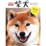 柴犬カレンダー卓上書き込み式B6タテ 2020 [単行本]
