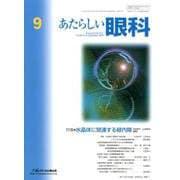 あたらしい眼科 Vol.36No.9 [単行本]