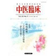 中医臨床 Vol.40-No.3(2019年9月) [単行本]
