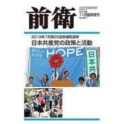 増刊前衛 2019年 11月号 [雑誌]