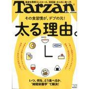 Tarzan (ターザン) 2019年 11/28号 [雑誌]