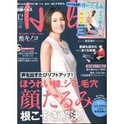 日経 Health (ヘルス) 2019年 12月号 [雑誌]