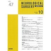 NEUROLOGICAL SURGERY (脳神経外科) 2019年 10月号 [雑誌]