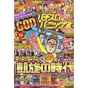 漫画パチスロパニック7 (セブン) 2019年 12月号 [雑誌]