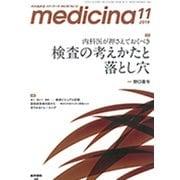 medicina (メディチーナ) 2019年 11月号 [雑誌]