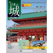日本の城 改訂版 2019年 11/26号 [雑誌]