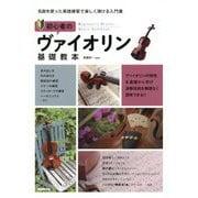 初心者のヴァイオリン基礎教本-名曲を使った実践練習で楽しく弾ける入門書 [単行本]