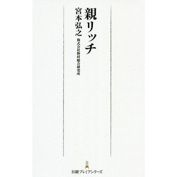 親リッチ(日経プレミアシリーズ) [新書]