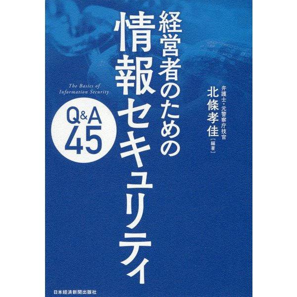 経営者のための情報セキュリティQ&A45 [単行本]