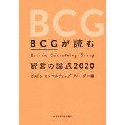 BCGが読む経営の論点2020 [単行本]
