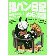 猫パン日記―幸せを運ぶねこと厄よびパンダ [単行本]