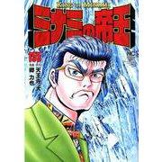 ミナミの帝王 155(ニチブンコミックス) [コミック]