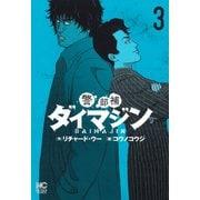 警部補ダイマジン ( 3)(ニチブンコミックス) [コミック]