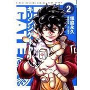キリンジゲート 2(近代麻雀コミックス) [コミック]