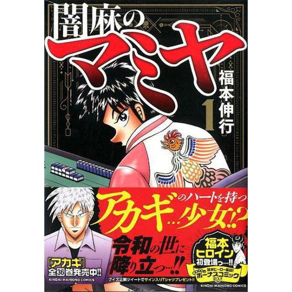闇麻のマミヤ 1(近代麻雀コミックス) [コミック]