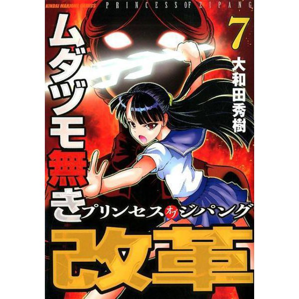 ムダヅモ無き改革 プリンセスオブジパング 7(近代麻雀コミックス) [コミック]