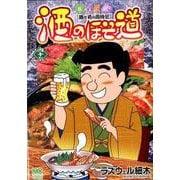 酒のほそ道 46(ニチブンコミックス) [コミック]