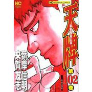 天牌 102(ニチブンコミックス) [コミック]