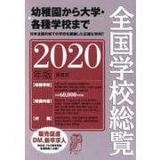 全国学校総覧 2020年版 2020年版 [事典辞典]