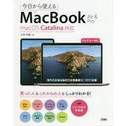 今日から使えるMacBook Air&Pro macOS Catalina対応 [単行本]