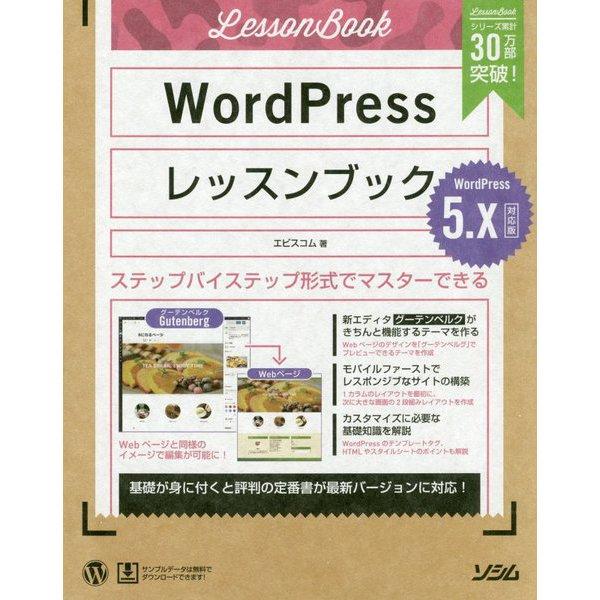 WordPressレッスンブック 5.x対応版 [単行本]