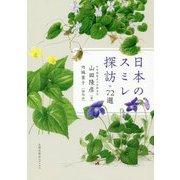 日本のスミレ探訪72選 [単行本]