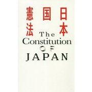 日本国憲法 the Constitution of Japan [単行本]