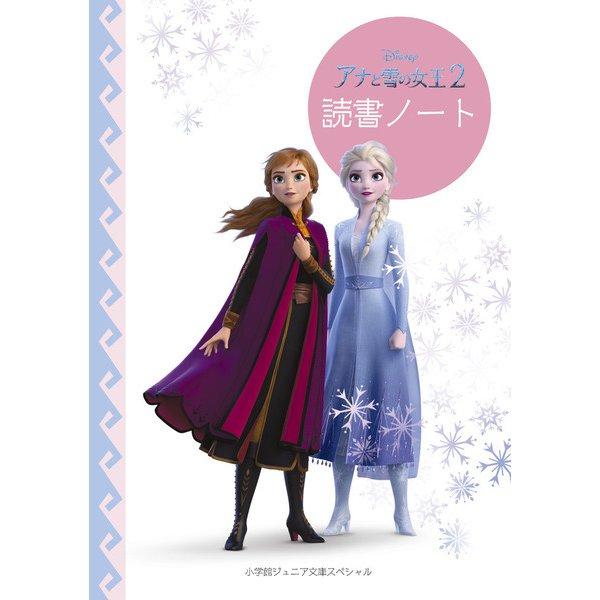 アナと雪の女王2 読書ノート(小学館ジュニア文庫スペシャル) [新書]