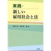 実践・新しい雇用社会と法 [単行本]