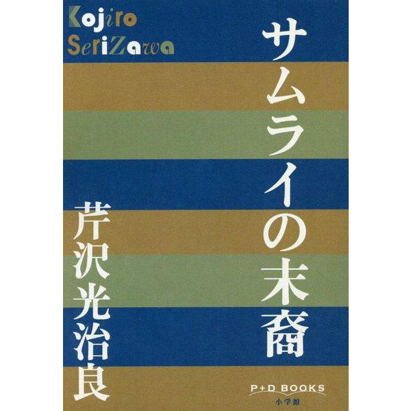 サムライの末裔(P+D BOOKS) [単行本]