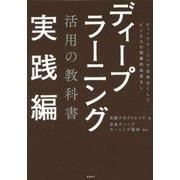ディープラーニング活用の教科書 実践編 [単行本]