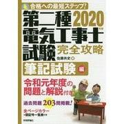 2020年版 第二種電気工事士試験 完全攻略 筆記試験編 [単行本]