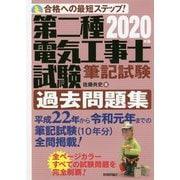 2020年版 第二種電気工事士試験 筆記試験 過去問題集 [単行本]