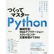 つくってマスターPython - 機械学習・Webアプリケーション・スクレイピング・文書処理ができる! [単行本]