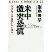 米中激突恐慌 板挟みで絞め殺される日本 [単行本]