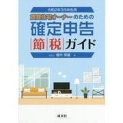 (改訂)賃貸住宅オーナーのための確定申告節税ガイド [単行本]